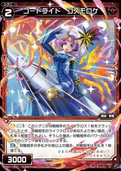 コードライド コスモロケ(Rシグニ:リンカーネイション)カード画像