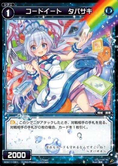 コードイート タパサキ(Cシグニ:リンカーネイション)カード画像