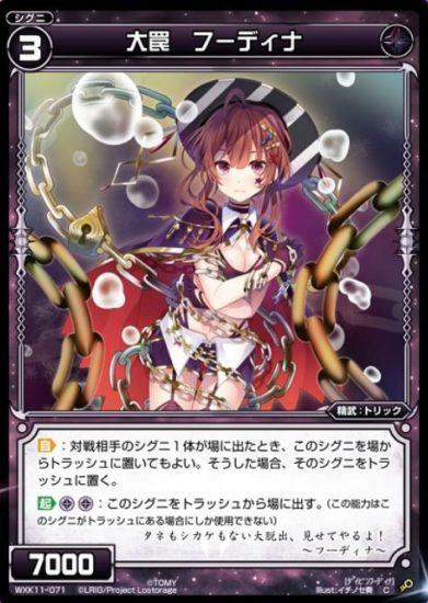 大罠 フーディナ(Cシグニ:リンカーネイション)カード画像