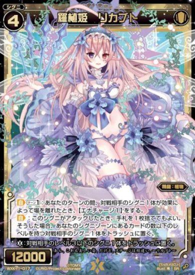 羅植姫 リカブト(SRシグニ:リンカーネイション)カード画像