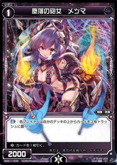 堕落の砲女 メツマ(Cシグニ:リンカーネイション)カード画像