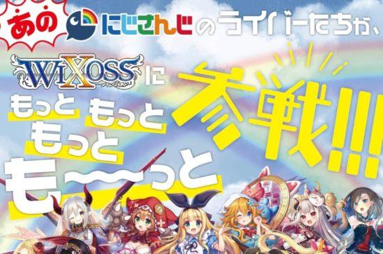 【販促ポスター】リンカーネイションの販促ポスター画像がウィクロス公式Twitterより公開!
