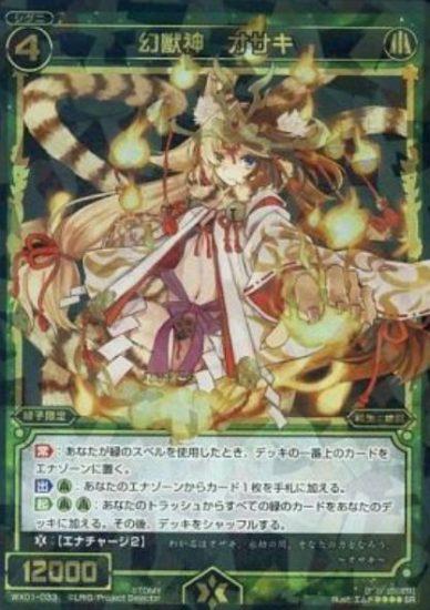 WX01-033[SR]:幻獣神 オサキ