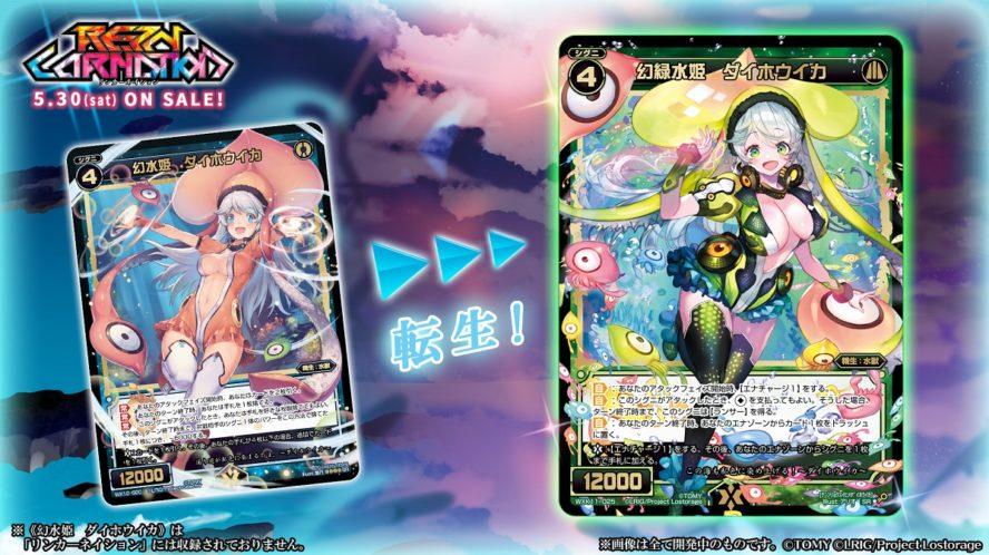 幻緑水姫 ダイホウイカ(SRシグニ:リンカーネイション)が公開!青水獣から緑水獣へと転生したダイホウイカ!