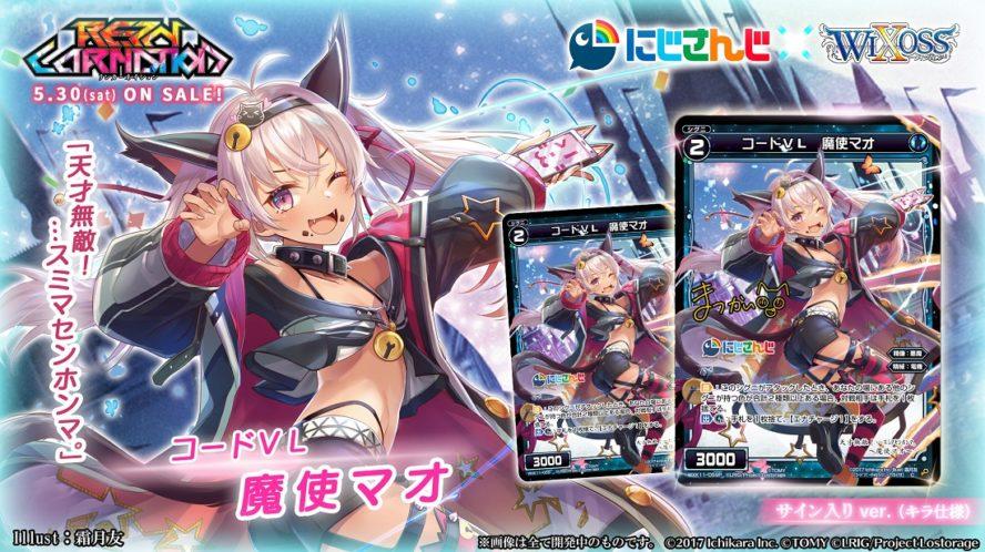 コードVL 魔使マオ(にじさんじコラボ:リンカーネイション)が公開!悪魔と電機の2種タイプを持つ青シグニ!