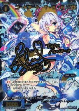 WX06-CB02 [R] : コードアート T・A・P(赤崎千夏箔押しサイン入り)