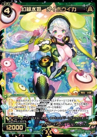 幻緑水姫 ダイホウイカ
