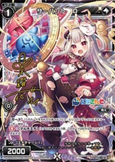 奈羅花が描かれたサーバントO(収録:リンカーネイション)カード画像