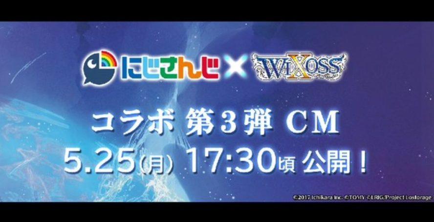 にじさんじ×WIXOSSのコラボCM第3弾が明日公開!公式Twitterでは「CM出演ライバー予想」を開催中!