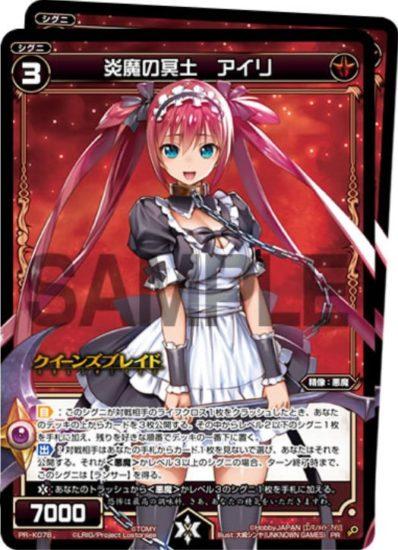 炎魔の冥土アイリ(PR:カードゲーマーvol.52)カード画像