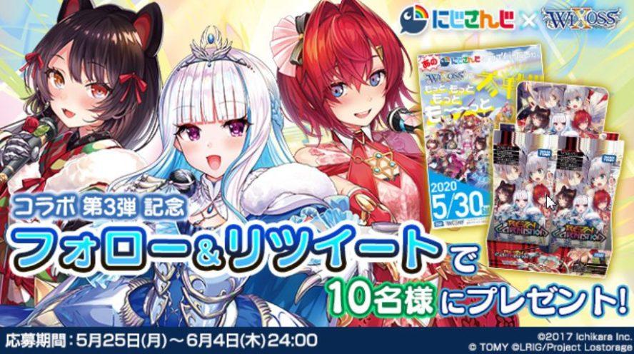 【キャンペーン】ウィクロス「リンカーネイション」発売記念の「リンカーネイション1BOX&非売品ポスター」プレゼントキャンペーンがWIXOSS公式Twitterにて開催中!