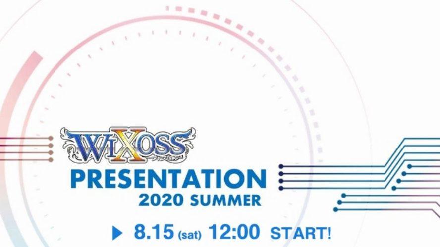 ウィクロス「WIXOSS Presentation 2020 SUMMER」が2020年8月15日(土)に放送決定!ウィクロスの最新情報を発表!