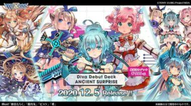 構築済みデッキ「ANCIENT SURPRISE」収録カードリストまとめ!