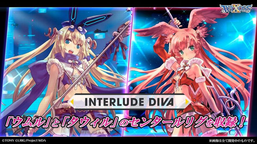 拡張パック「INTERLUDE DIVA」の参戦ルリグ&チームの情報