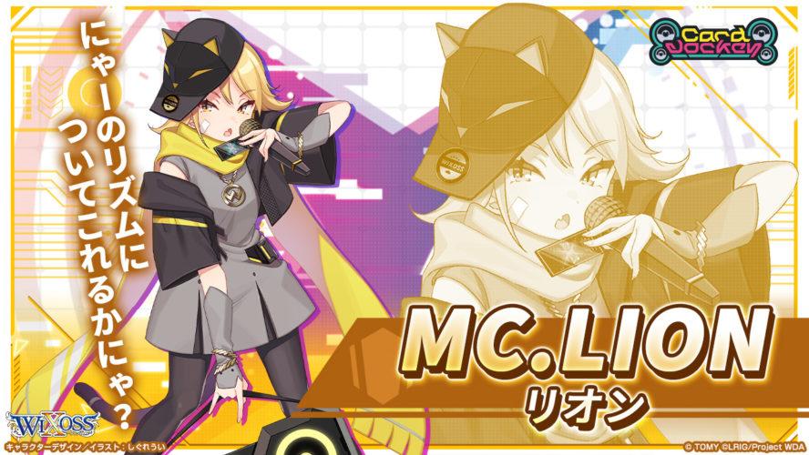 MC.LION/リオン(Card Jockey)のルリグ紹介がWIXOSS公式Twitterにて公開!