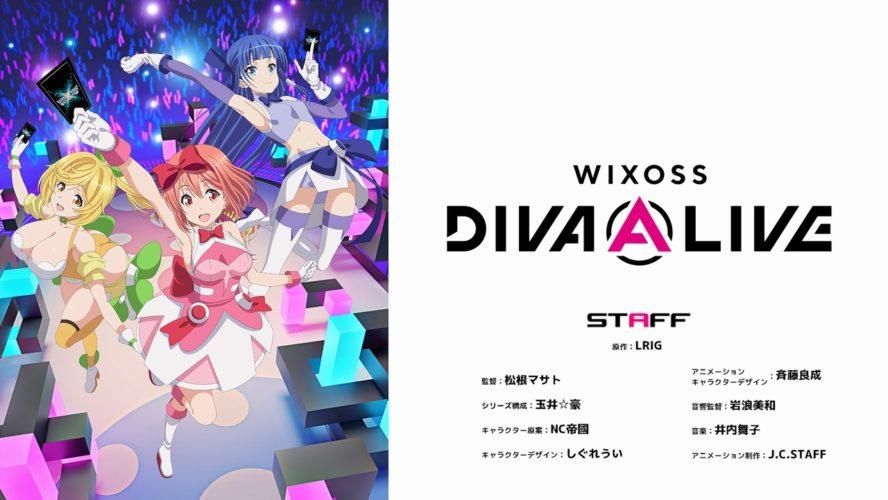 アニメ「WIXOSS DIVA (A) LIVE」のティザービジュアルが公開!