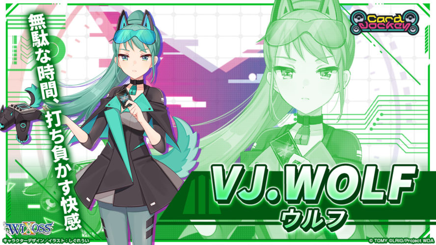 VJ.WOLF(ウルフ):Card Jockey(カードジョッキー)