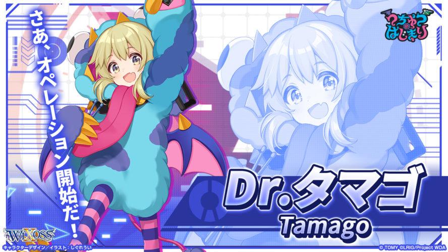 Dr.タマゴ:うちゅうのはじまり