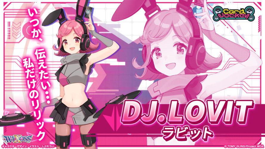 DJ.LOVIT/ラビット(Card Jockey)のルリグ紹介がWIXOSS公式Twitterにて公開!