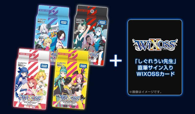 【キャンペーン】ウィクロス「しぐれうい先生直筆サインカード」が当たるキャンペーンがWIXOSS公式Twitterにて開催中!
