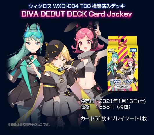公式製品説明:構築済みデッキ Card Jockey