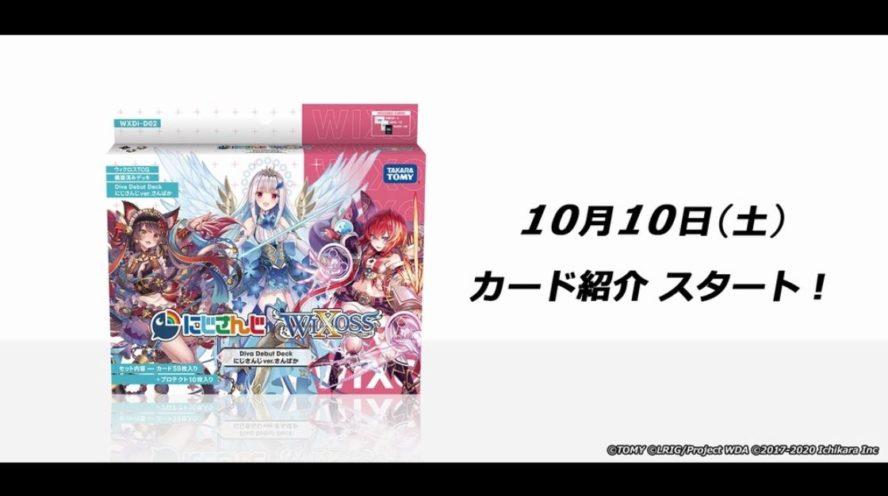 ウィクロス「にじさんじ ver. さんばか」の公式カードプレビューが明日よりスタート!
