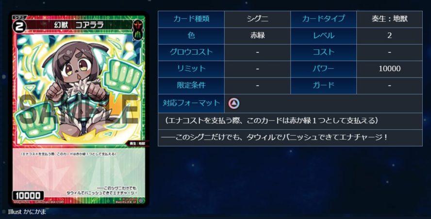 幻獣 コアララ(収録:構築済みデッキ ANCIENT SURPRISE)が公開!赤緑の「奏生:地獣」シグニ!