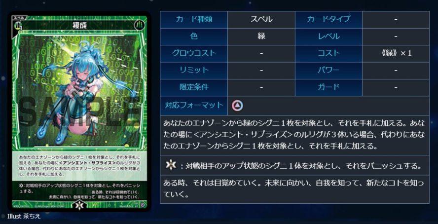 複成(収録:構築済みデッキ ANCIENT SURPRISE)が公開!エナゾーンからシグニを手札に加える緑スペル!