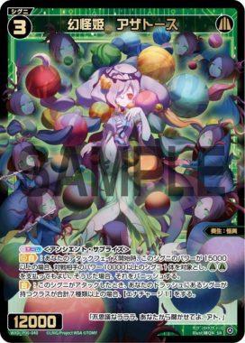 幻怪姫 アザトース(INTERLUDE DIVA)