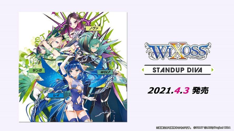 拡張パック「STANDUP DIVA(スタンドアップディーヴァ)」の情報が公開!発売日は2021年4月3日!