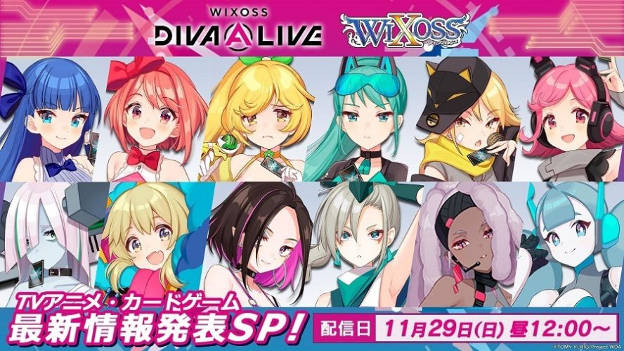 ウィクロス「WIXOSS Presentation TVアニメ・カードゲーム最新情報発表SP」がYouTubeにて放送決定!