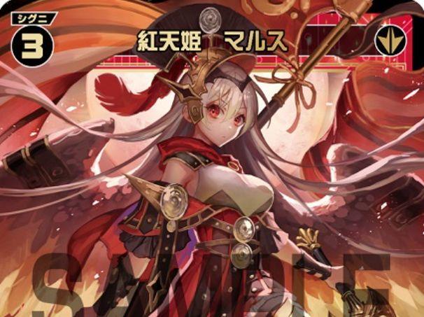 紅天姫 マルス(SRシグニ:INTERLUDE DIVA)が公開!【自】と【常】を持つ、スーパーレアの「奏像:天使」シグニ!
