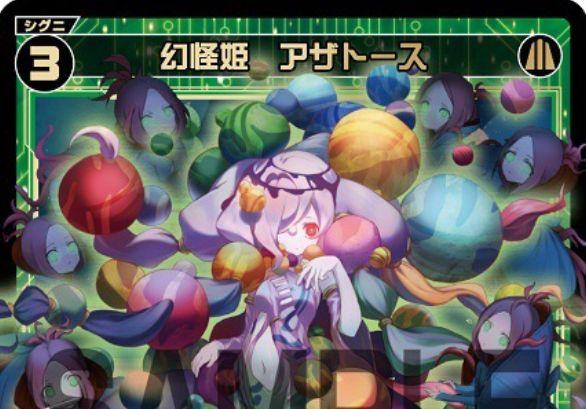 幻怪姫 アザトース(SRシグニ:INTERLUDE DIVA)が公開!チーム<アンシエント・サプライズ>限定の【自】を持った「奏生:怪異」のスーパーレア・シグニ!