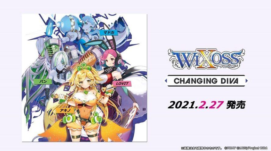 拡張パック「CHANGING DIVA(チェンジングディーヴァ)」の情報が公開!発売日は2021年2月27日!