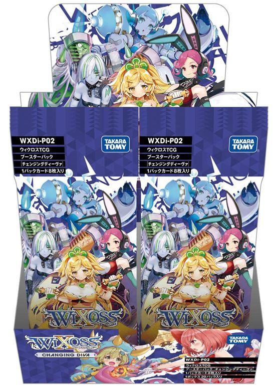 【駿河屋】ウィクロス「CHANGING DIVA」が駿河屋にて通販予約解禁!激安価格で販売中!