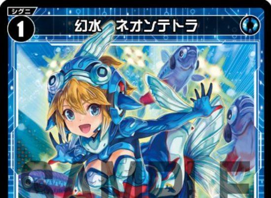 【奏生:水獣】ウィクロス「INTERLUDE DIVA」に収録される「奏生:水獣」シグニ一覧まとめ!