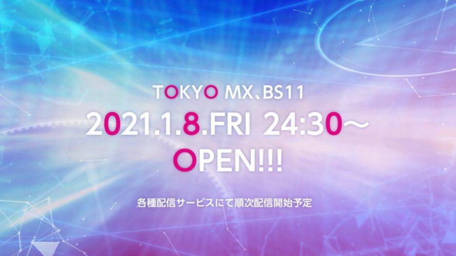 アニメ「WIXOSS DIVA (A) LIVE」の放送開始日が2021年1月8日(金)24:30~に決定!最新PVも公開!