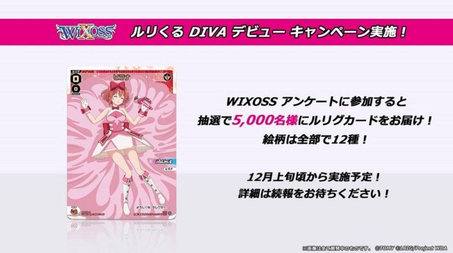【ルリくる】ウィクロス「ルリくる DIVA デビュー キャンペーン」が開催決定!合計5000名に限定ルリグが当たる!