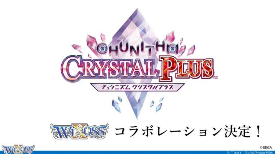 ウィクロスと「チュウニズム クリスタル プラス」とのコラボが発表!