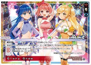 Glory Grow(ウィクロス「構築済みデッキ No Limit(ノーリミット)」収録ピース)