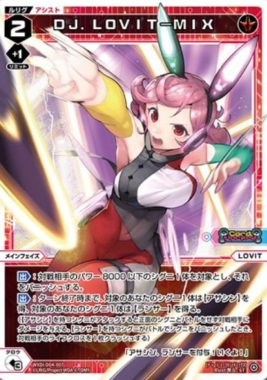 DJ.LOVIT-MIX(ウィクロス「構築済みデッキ Card Jockey(カードジョッキー)」収録ルリグ)