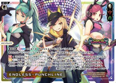 ENDLESS-PUNCHLINE(ウィクロス「構築済みデッキ Card Jockey(カードジョッキー)」収録ピース)