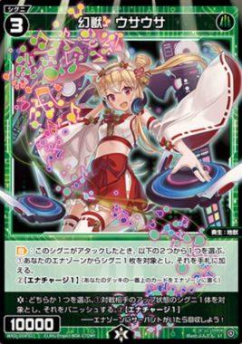 幻獣 ウサウサ(ウィクロス「構築済みデッキ Card Jockey(カードジョッキー)」収録シグニ)