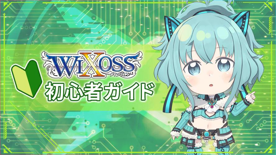 【初心者ガイド】ウィクロス(WIXOSS)の初心者向け情報が一覧になったガイドページがWIXOSS公式サイトで公開!
