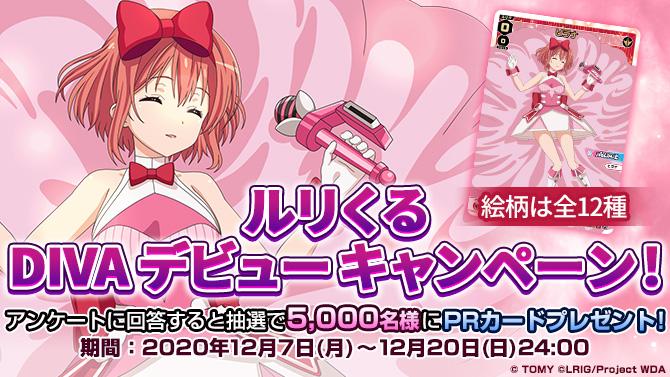 【キャンペーン】ルリくる「DIVA デビュー キャンペーン!」が開催決定!アンケートに回答して、ルリグカードをゲット!