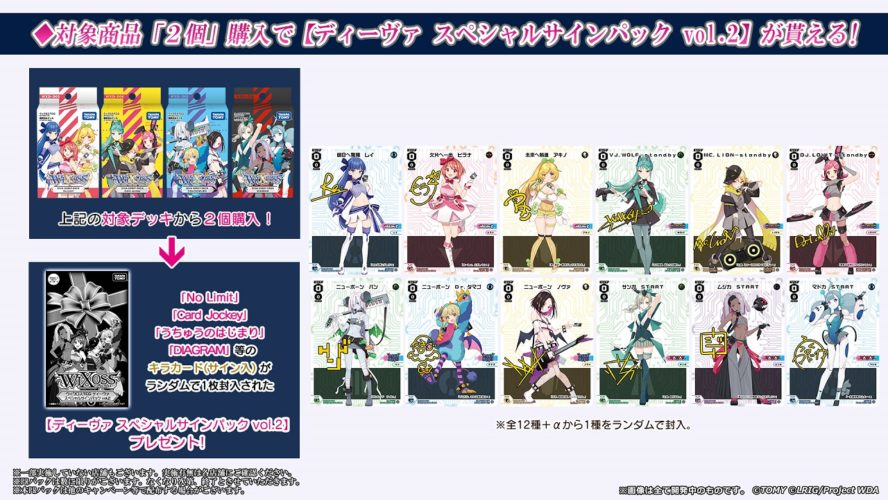ウィクロス「ディーヴァスペシャルサインパック Vol.2」収録カードリスト情報まとめ!