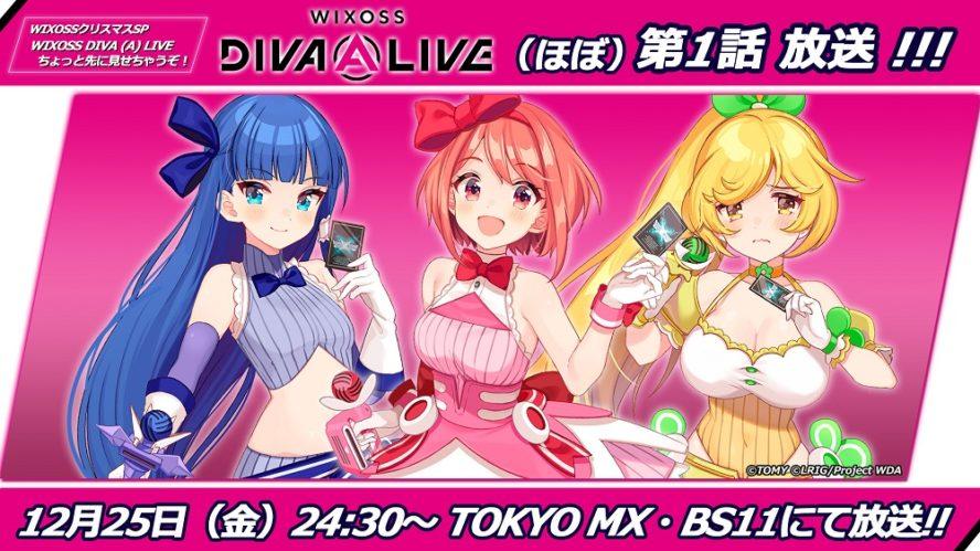 WIXOSS「クリスマス特番」が明日放送!アニメ「WIXOSS DIVA (A) LIVE」の第1話がほぼ丸ごと放送!