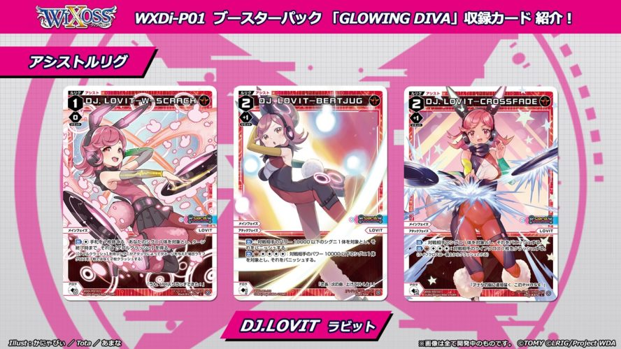 DJ.LOVITのアシストルリグ3種(収録:拡張パック GLOWING DIVA)が公開!構築済みデッキ「Card Jockey」を強化!