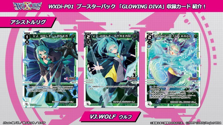 VJ.WOLFのアシストルリグ3種(収録:拡張パック GLOWING DIVA)が公開!構築済みデッキ「Card Jockey」を強化!