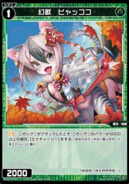 幻獣 ビャッココ:ウィクロス「GLOWING DIVA」収録